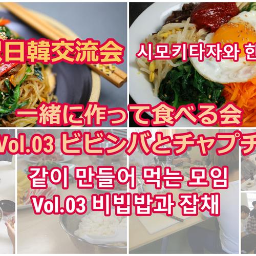 下北沢日韓交流会「一緒に作って食べる会」 시모키타자와 한일교류회-같이 만들어먹는 모임