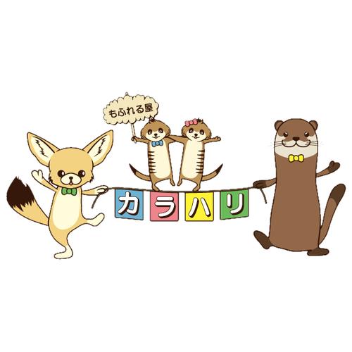 もふれる屋 カラハリ予約(平日)