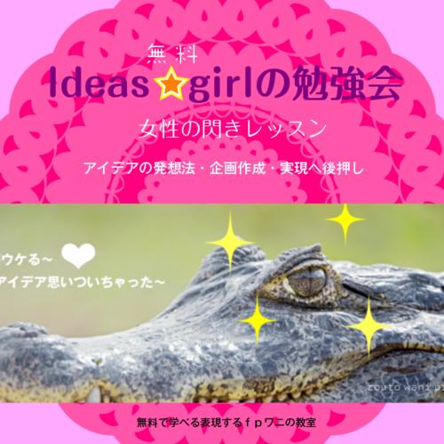 アイデア☆ガールの勉強会 ( 参加無料 )