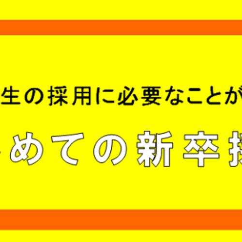 【大阪】10/3  『はじめての新卒採用』2019年度決定版