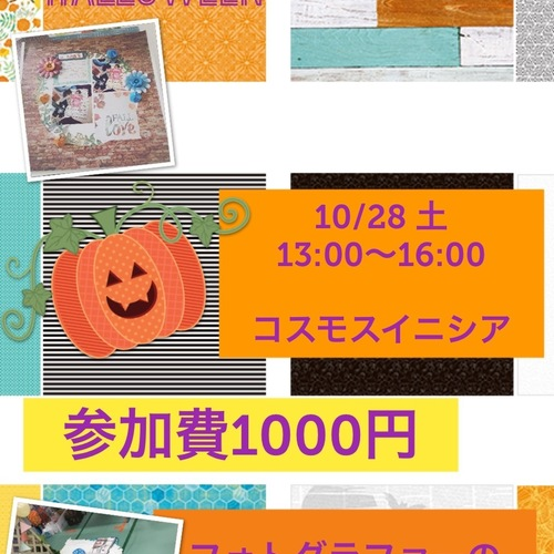 10/28 コスモスイニシア体験会