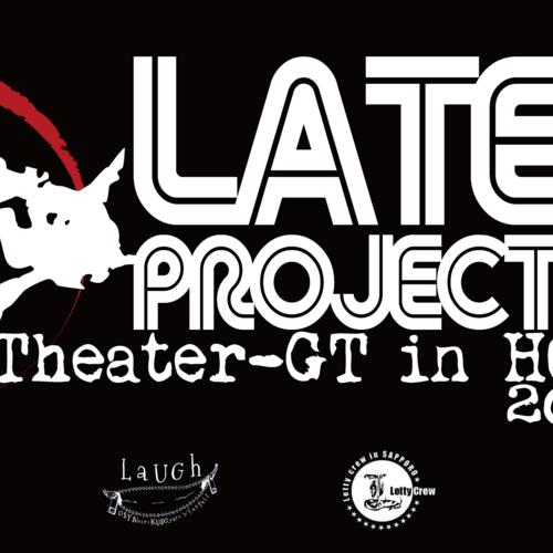 Theater-GT in HOKKAIDO 【飲み会のみの、イベント参加申し込み】グラトリ・ムービー上映会