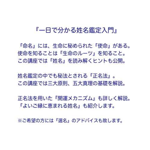 【1日で分かる姓名鑑定入門】