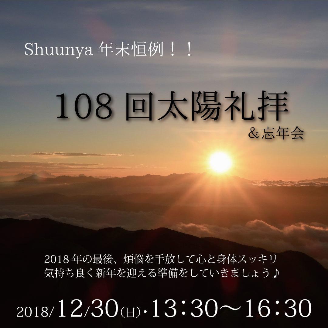 【2018/12/30(日)】年末恒例!108回太陽礼拝&忘年会
