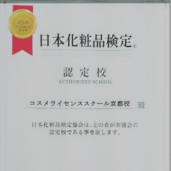 日本化粧品検定試験   1級 (コスメライセンススクール京都校主催)12月9日(日)