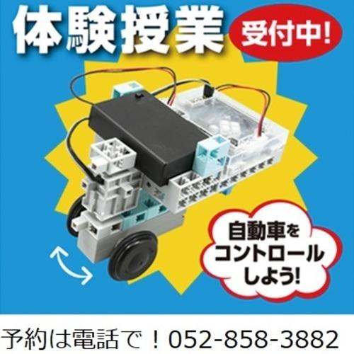 【小3~中学生】 徳重校  ロボットプログラミング教室  無料体験レッスン