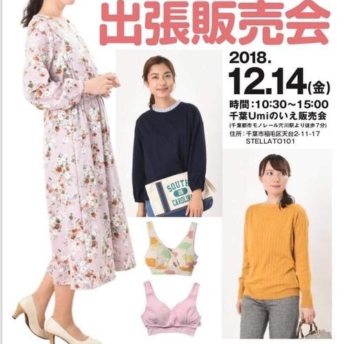 12/14 モーハウス試着販売会 in 千葉Umiのいえ
