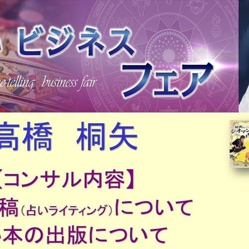 占い原稿/占い本出版・個人コンサル(高橋桐矢)