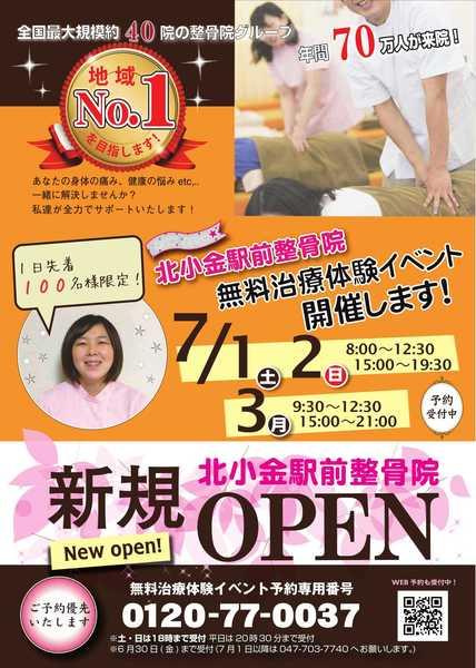 7月1日(土)・7月2日(日)・7月3日(月) 北小金駅前整骨院