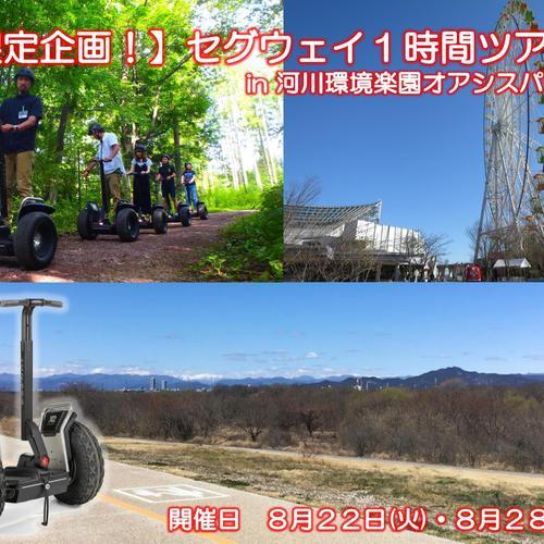 【限定企画!】セグウェイ1時間ツアー in 河川環境楽園