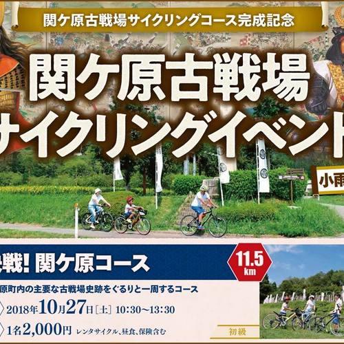 """サイクリングイベント""""2""""決戦!関ケ原コース(初心者11.5kmコース)"""