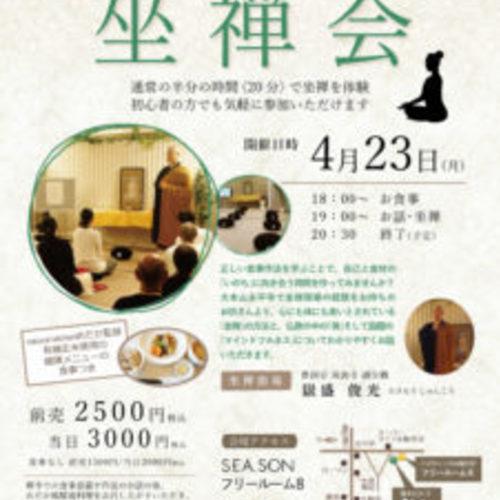 「第25回 坐禅会」4月23日(月)