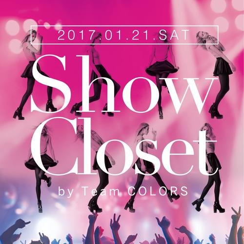 1月21日(土) 次世代型ファッションショー『Show Closet』【定員250名】
