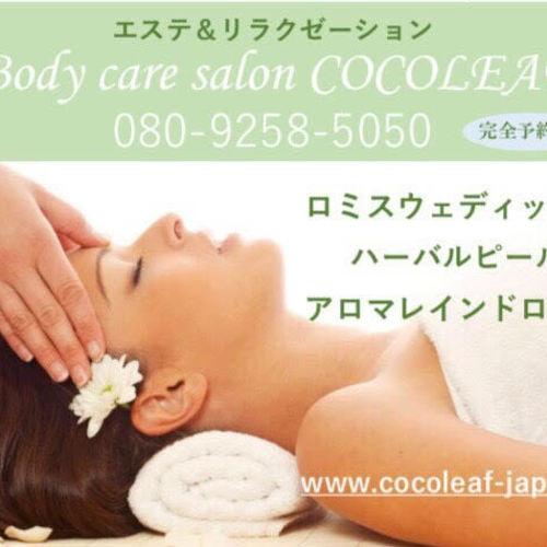 COCOLEAF~ココリーフ〜予約ページ