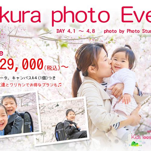 みんなでワイワイ♫桜フォト撮影会 〜 お友達・家族みんなで桜を見に行こう♫ 〜