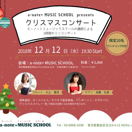 【12/12開催】川上葉月&加藤礼菜 クリスマスコンサート