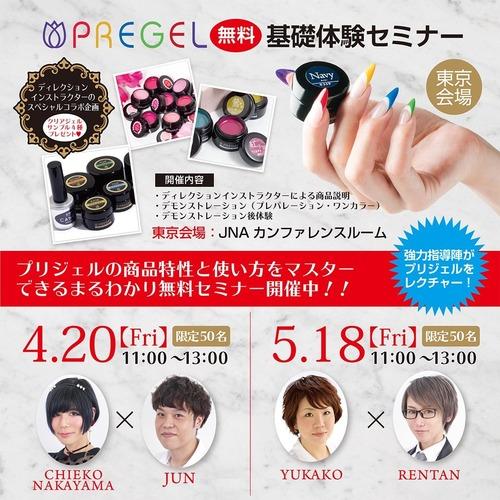 【東京】PREGEL無料基礎体験セミナー