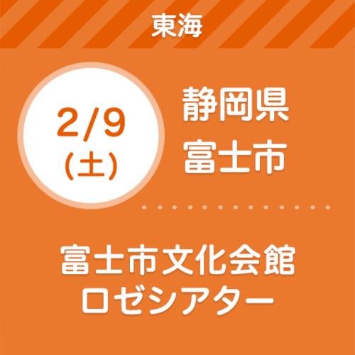 2/9(土)富士市文化会館ロゼシアター【無料】親子撮影会&ライフプラン相談会