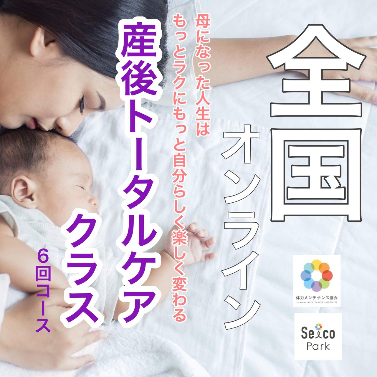 🔰💻【全国オンライン】産後トータルケアクラス(全6回) 野上聖子