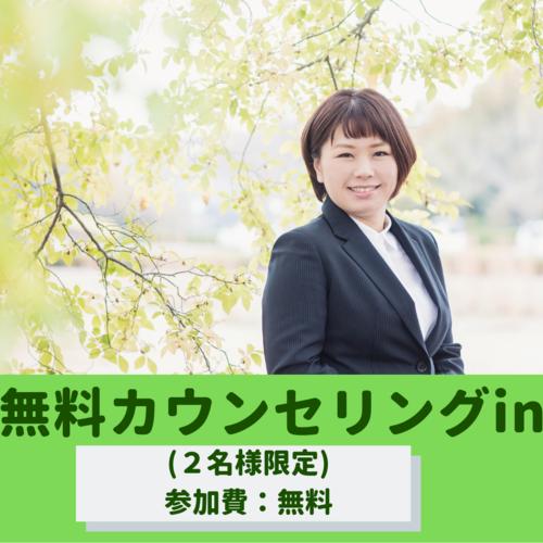 2019年3月23日(土)  婚活無料カウンセリングin恵那
