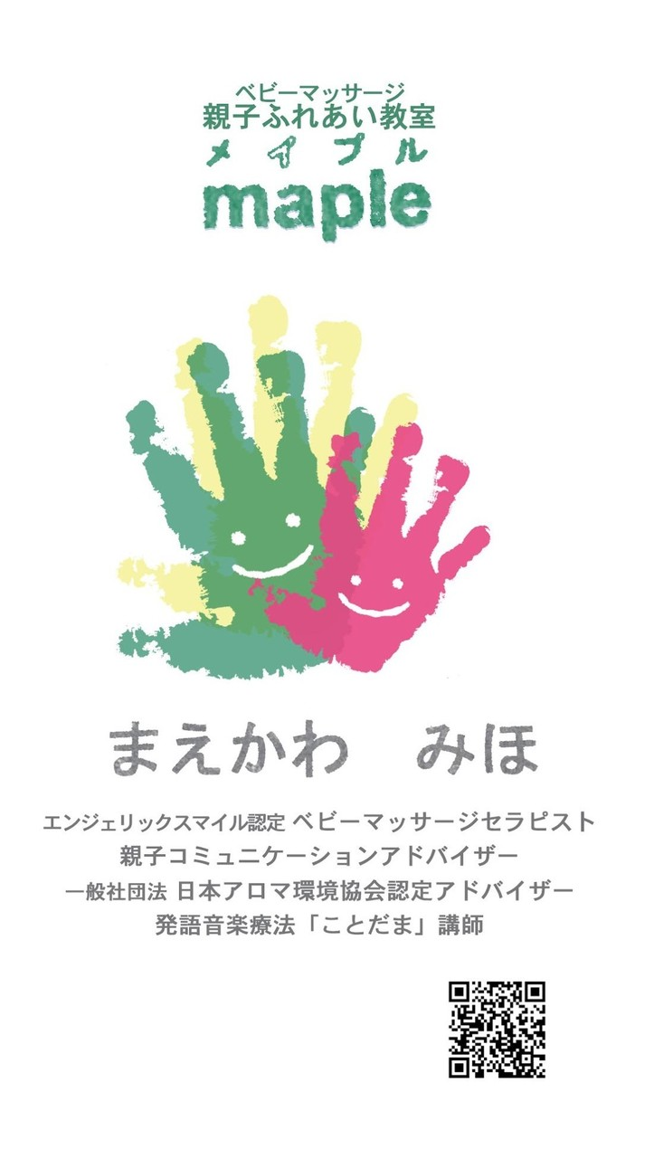 親子スキンシップの会 ぞうさんクラス(蟹江まちなか交流センター)