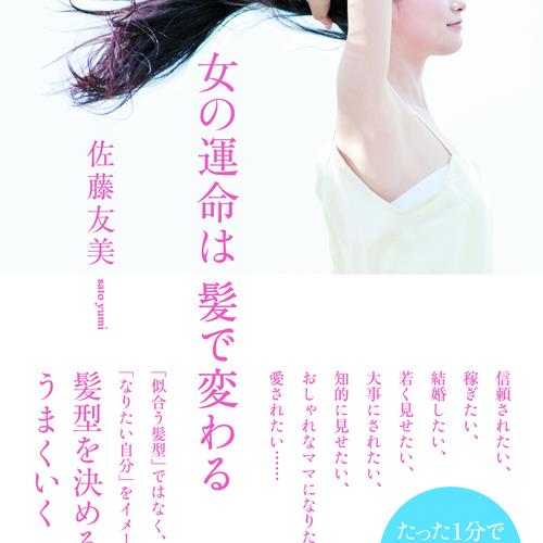 「女の運命は髪で変わる」佐藤友美さん講演会