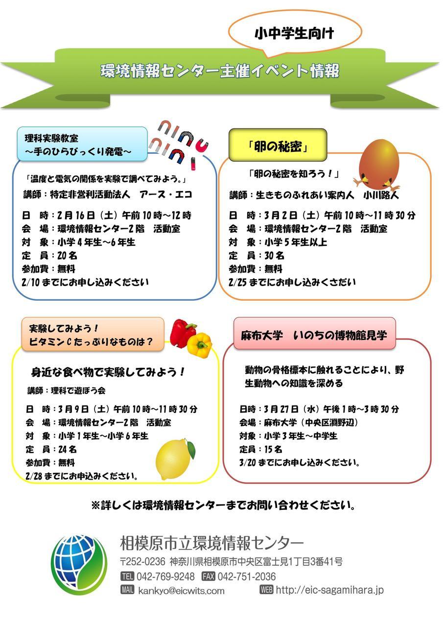 子ども向け環境講座「卵の秘密を知ろう!」