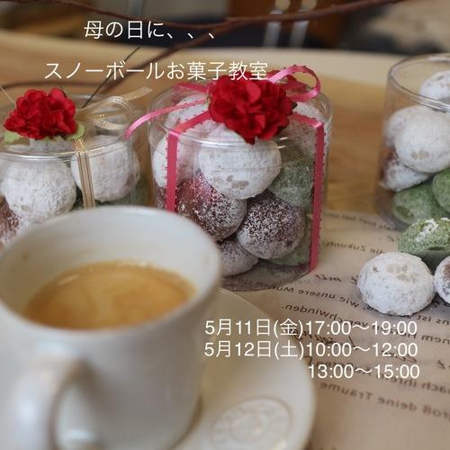 5/11(金), 12(土) 青島なお先生 お菓子教室のご案内