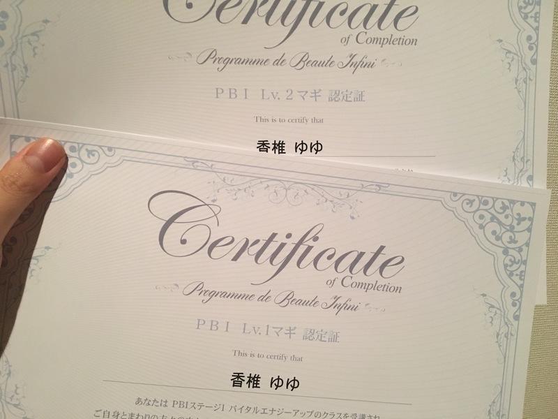 PBI(ピビ)プログラム・ド・ボーテ・アンフィニ