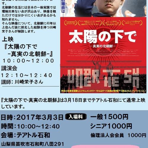 『映画「太陽の下で--真実の北朝鮮--」鑑賞と脱北者講演会』