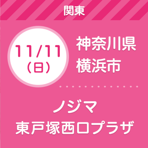 11/11(日) ノジマ東戸塚西口プラザ店   【無料】親子撮影会&ライフプラン相談会