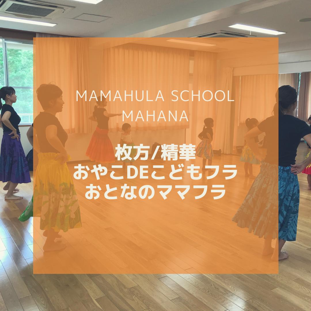 【親子向け】枚方/精華 親子で踊れるこどもフラ