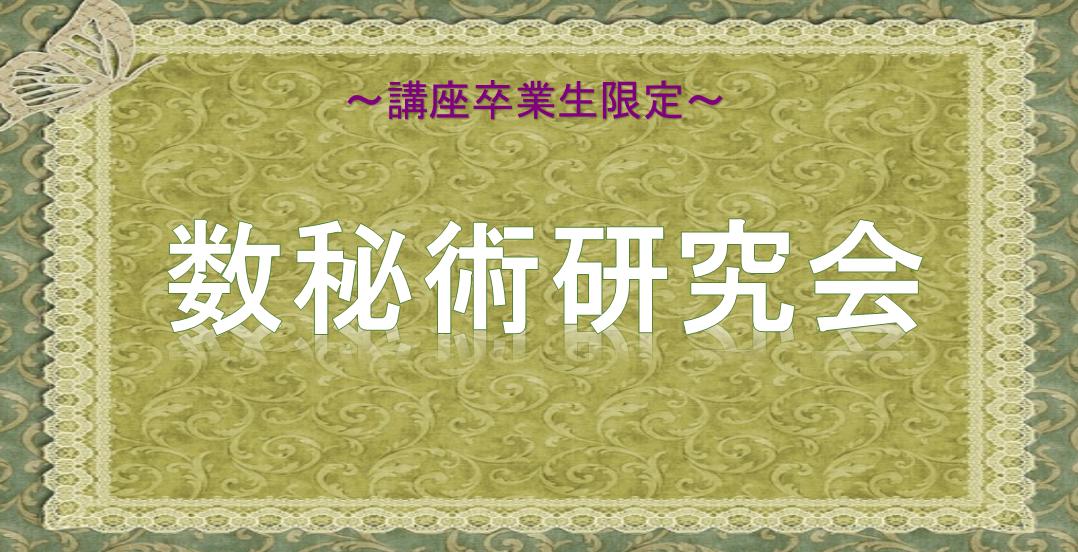 数秘術研究会【3月/ゲマトリアと相性掘り下げ】