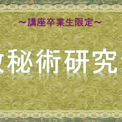 数秘術研究会【1月】