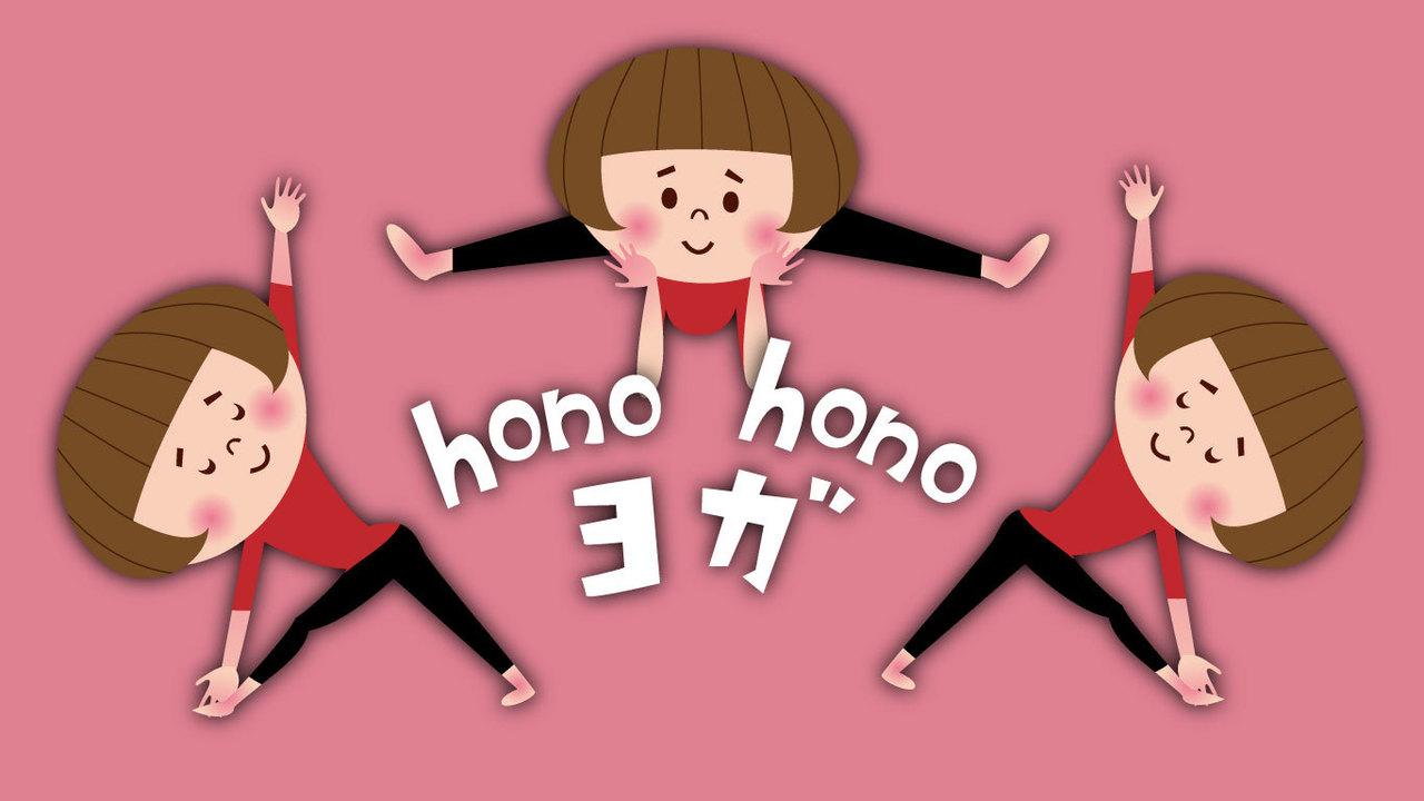 hono honoヨガ 70