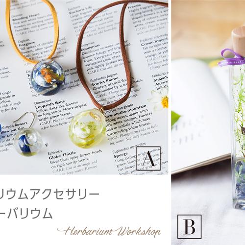 【9月】2種から選べるハーバリウム教室