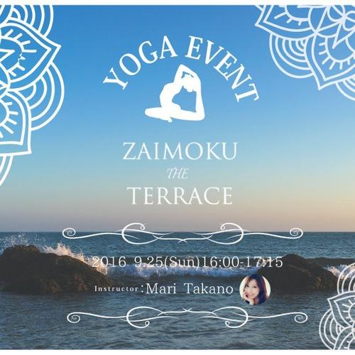 -9/25(日)ZAIMOKU THE TERRACE YOGAワークショップ-