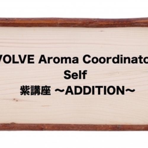 2/20(火)東京【紫講座】VOLVE アロマ・コーディネーター