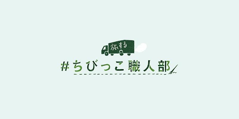 【3/9(金) 3/10(土)開催】旅する#ちびっこ職人部@大阪