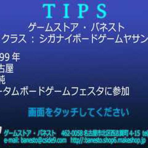 10/01:オータムボードゲームフェスタ:ミーティング予約