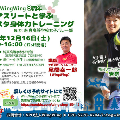 WingWing3周年!「プロアスリートと学ぶ、キラスタ身体力トレーニング」