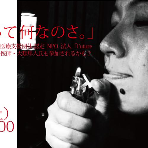 湯川カナの革命スナック vol.06「『共感』って、なんなのさ。」/※写真であぶっているのはホタルイカです