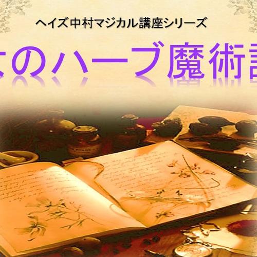 ヘイズ中村マジカル講座『魔女のハーブ魔術講座』