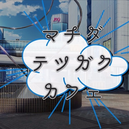 【町田】哲学カフェ【時間調整中です】