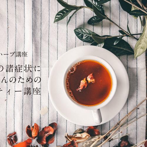 【ラ・カーサ春日井店開催】花粉症の諸症状にお悩みさんのためのハーブティー講座