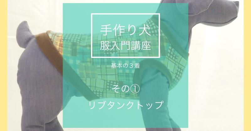 🔰手作り犬服入門講座(4時間×3回)