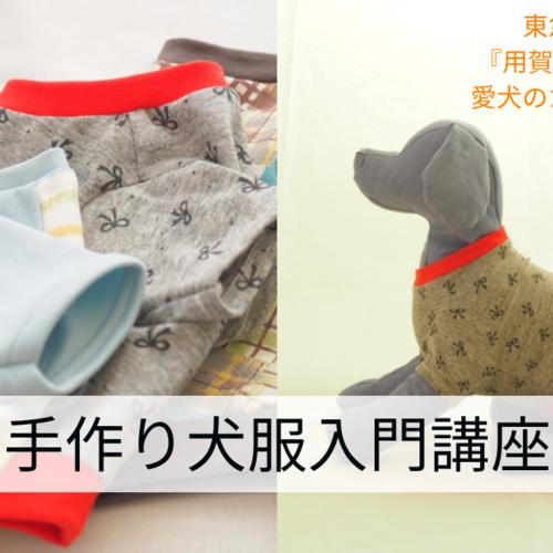 手作り犬服入門講座(4時間×3回)【6月/7月開講】