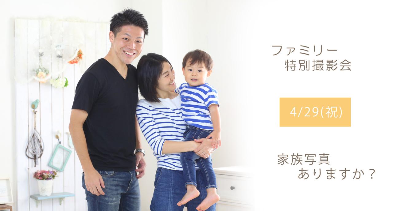 ◆4/29(祝)限定 家族で撮影会◆