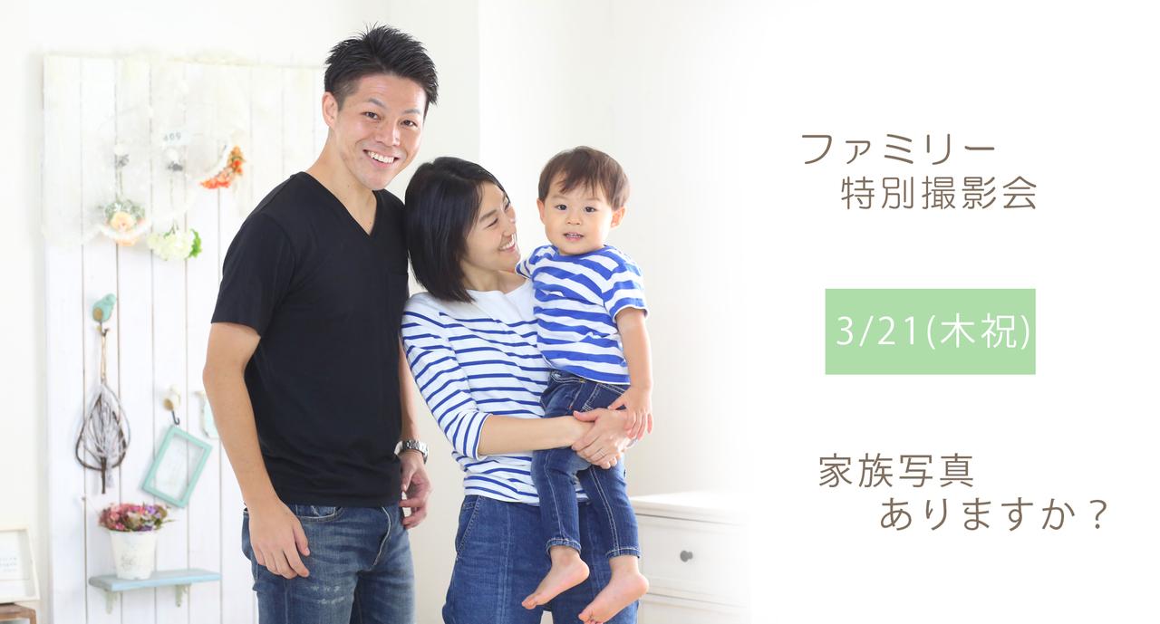 ◆3/21(木祝)限定 家族で撮影会◆