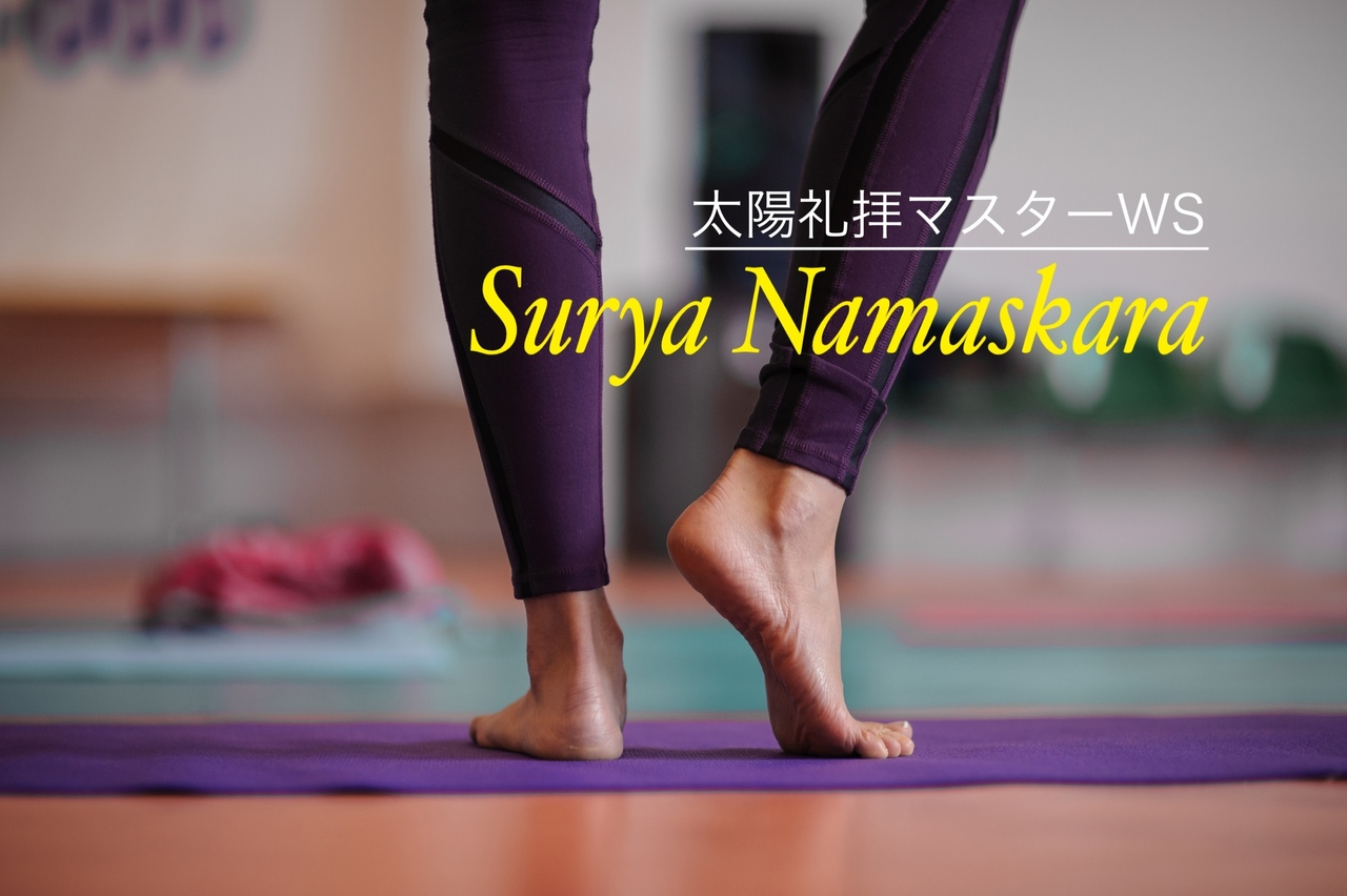 【4/28開催】太陽礼拝マスターWS&映画鑑賞会